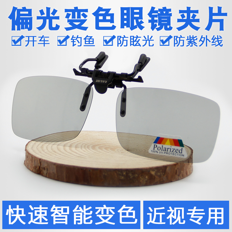 Genuine up turning sunglasses lenses ultra light color changing polarizing glasses clip Sunglasses myopic driving fishing men and women