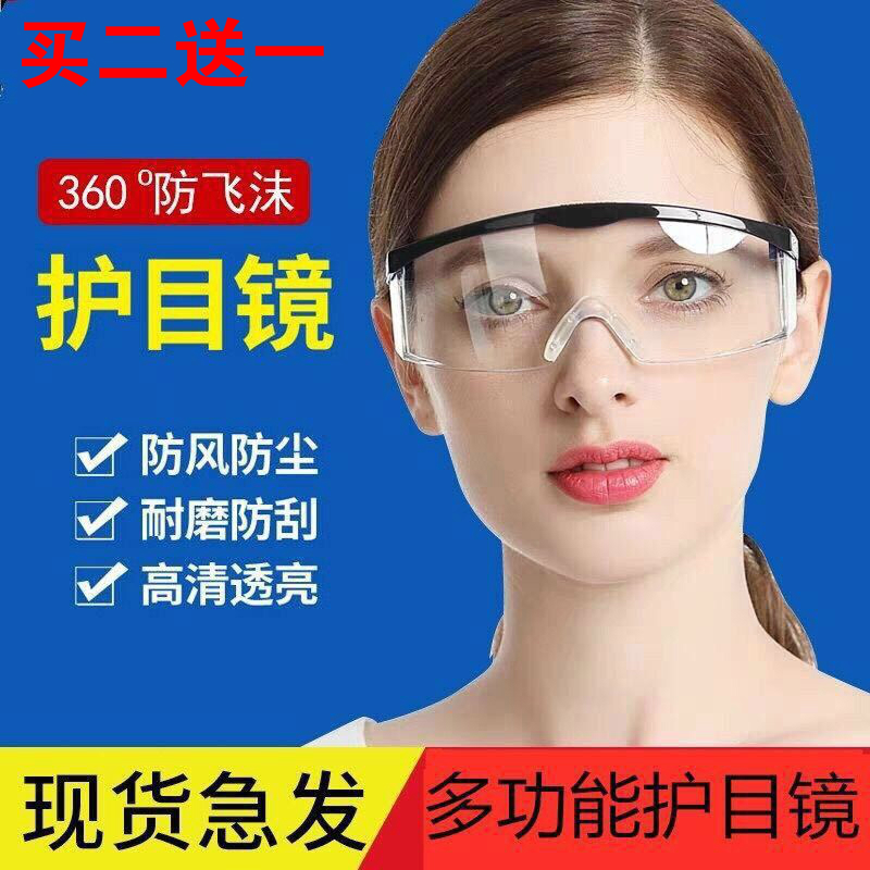 Eye protection glasses anti spray multi function protection dust and sand glasses toy GOGGLES ANTI FOG