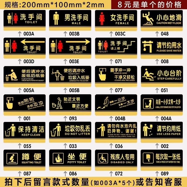 男女公用洗手间标识牌卫生间贴墙门牌厕所图标指示标志牌
