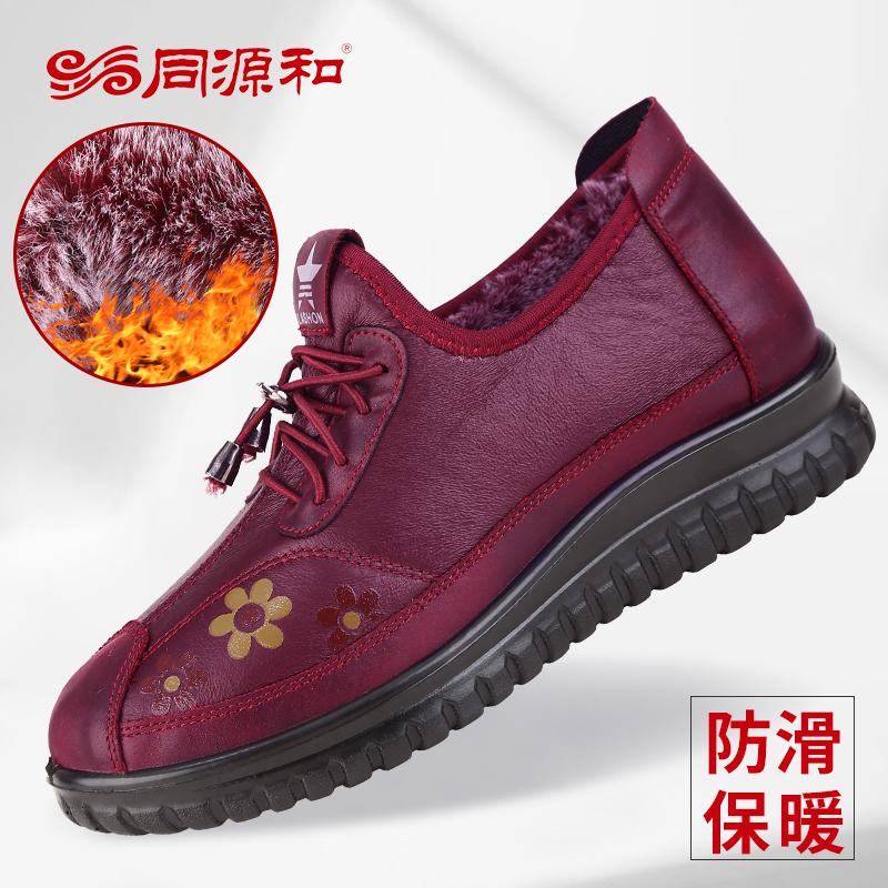 同源和老北京布鞋女冬季加绒棉鞋厚底防滑妈妈鞋中老年保暖老人鞋