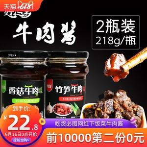 领3元券购买好运多下饭菜四川特产218g*2辣椒酱