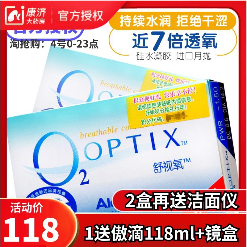 正品爱尔康视康舒视氧隐形眼镜月抛盒6片装硅水凝胶舒适氧30日抛券后118.00元