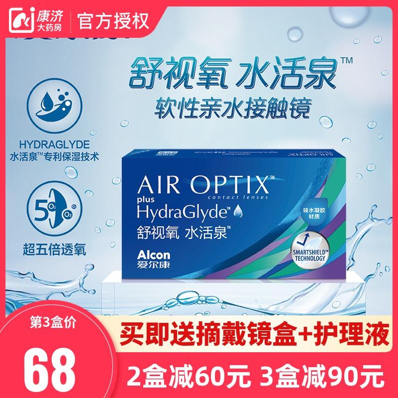 Alcon CIBA Vision oxygen oxygen contact lens 6 boxes of silicone gel, comfortable oxygen non flagship store