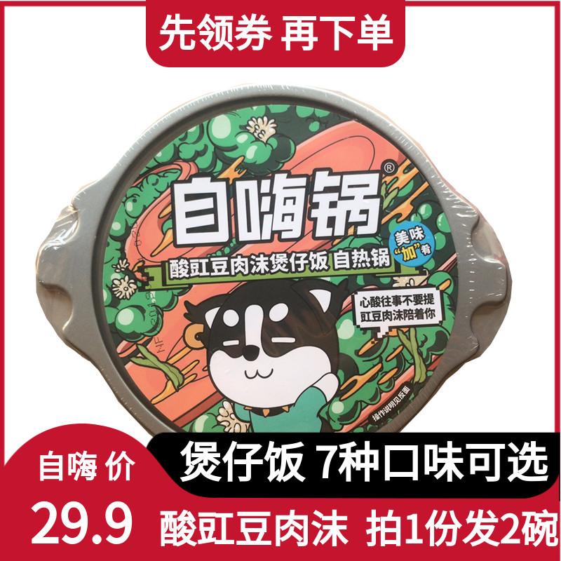 自嗨锅酸豇豆肉沫煲仔饭260g*2懒人自热小火锅方便速食少年派同款满29.90元可用1元优惠券