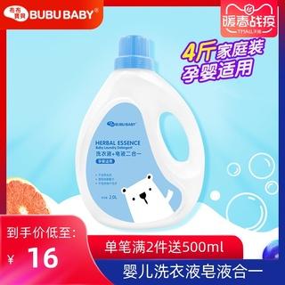 布布宝贝婴儿洗衣液皂液2L新生幼儿童宝宝专用温和去渍正品特惠装