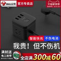 公牛小魔方插座usb充电转换器多用插头面板多孔多功能插板魔法