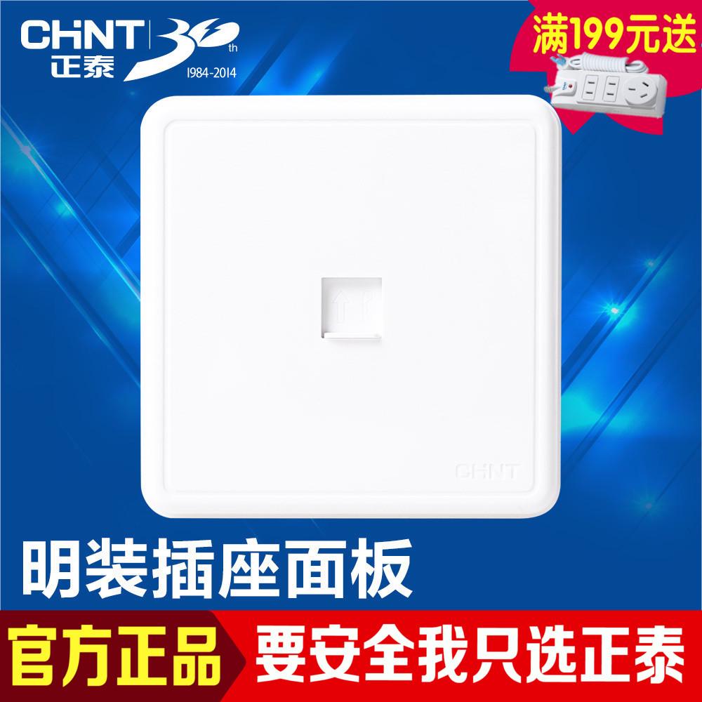正泰开关插座 NEW1C 明装墙壁开关 正泰电工 一联电话插座面板