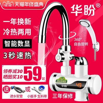 华盼电热水龙头速热即热式加热厨房宝快速过自来水热电热水器淋浴