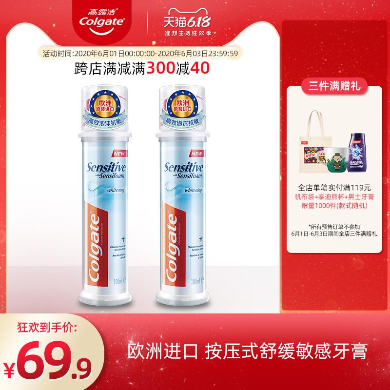 【欧洲进口】高露洁抗敏牙膏按压式 泡沫抗敏感牙膏含氟男女专用