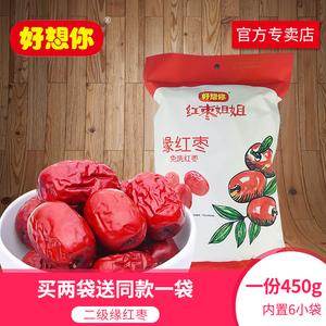 好想你红枣姐姐新疆阿克苏二级红枣子小包灰枣450克缘红枣零食