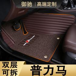 10 11 12 13 14年新款海马普力马汽车脚垫1.6/1.8L全包围丝圈地毯