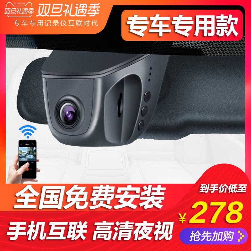 新款隐藏式汽车载行车记录仪前后双录高清夜视一体机360无线