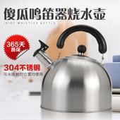 簡尚源燒水壺304不銹鋼大容量家用電磁爐煤氣燃氣燒開水壺加厚