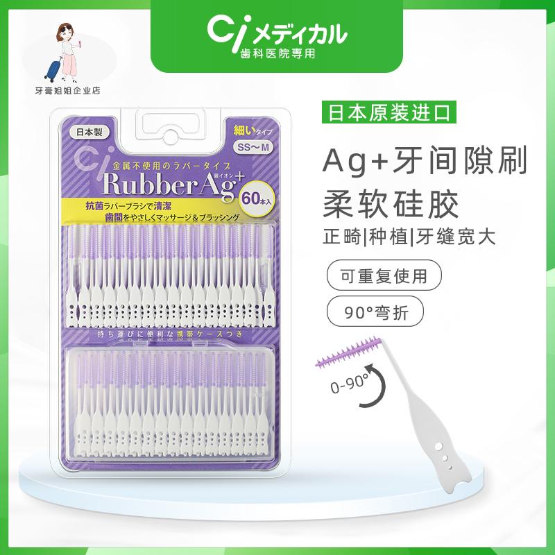 日本进口CI纳米银离子硅胶牙缝刷牙间刷矫正牙齿正畸齿间刷60支