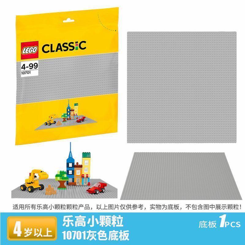 乐高积木大小颗粒底板得宝拼砌板垫板男孩女孩儿童拼装玩具10700