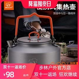 步林L2户外集热烧水壶野钓野营泡茶壶聚能环壶聚热壶节能壶咖啡壶图片