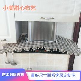 防水防油厨房现代欧式吸排抽油烟机万能盖巾防尘罩套布定制