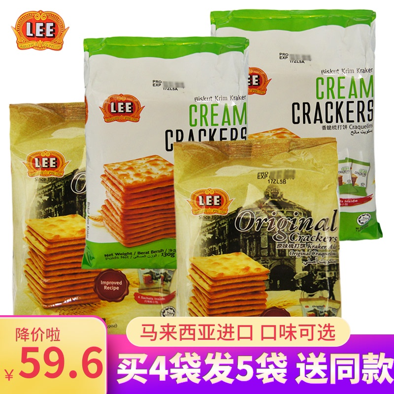 Buy 4 bags and get 1 free Nanyi 4 bags of baked biscuits 130g / bag halal snacks imported from Malaysia