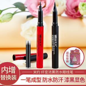 米约眼线笔漆黑持久不晕染防水纤维笔尖纤变浓黑网红液体式眼线笔