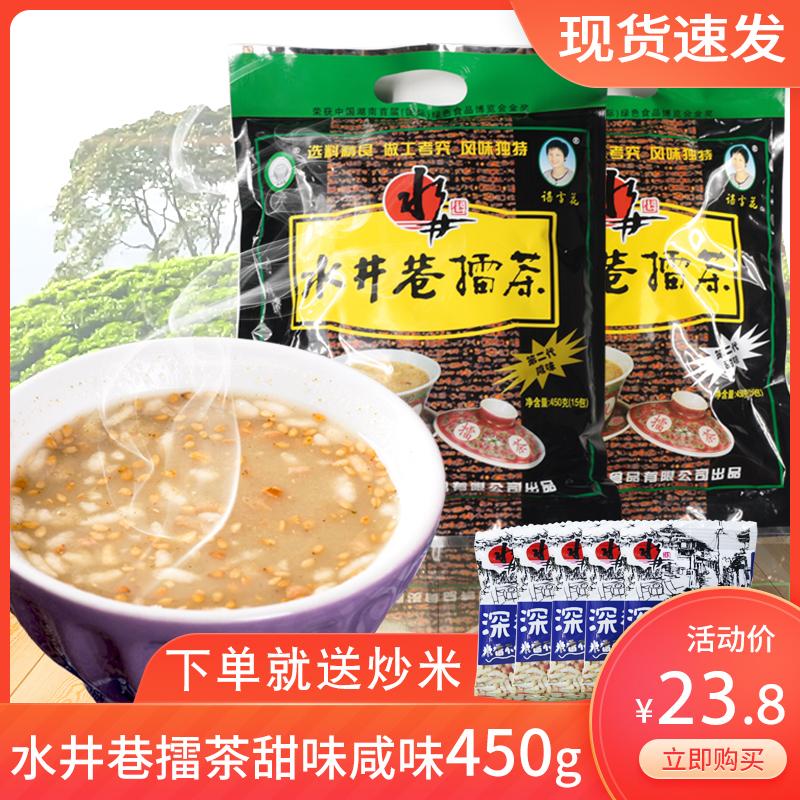 湖南益阳特产水井巷擂茶450gx2咸味甜味安化擂茶早餐代餐粉冲饮品
