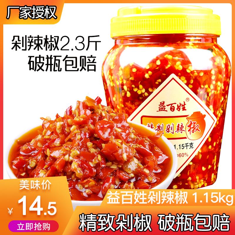 湖南家乡味剁辣椒益百姓剁椒1150g辣椒酱剁椒鱼头原料剁辣椒酱椒