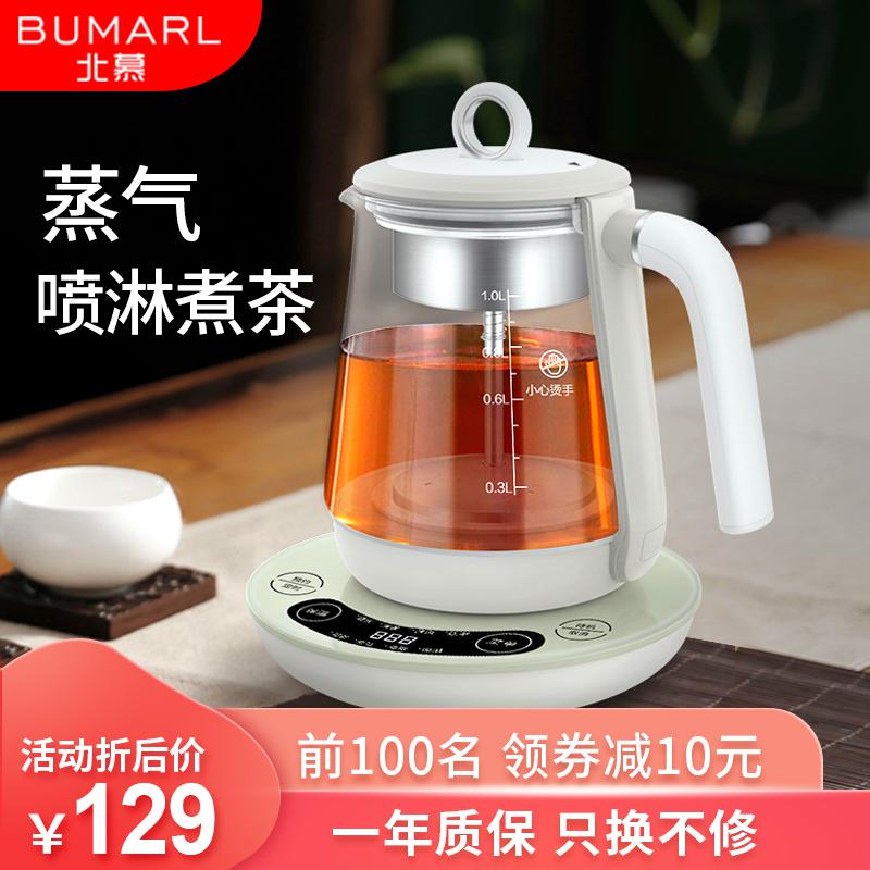 北慕迷你煮茶器小型办公室蒸汽玻璃蒸茶壶家用黑茶网红花茶养生壶