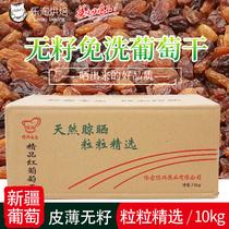 新疆特产烘焙原料新疆吐鲁番提子干星牌红提子干无核红葡萄干10kg