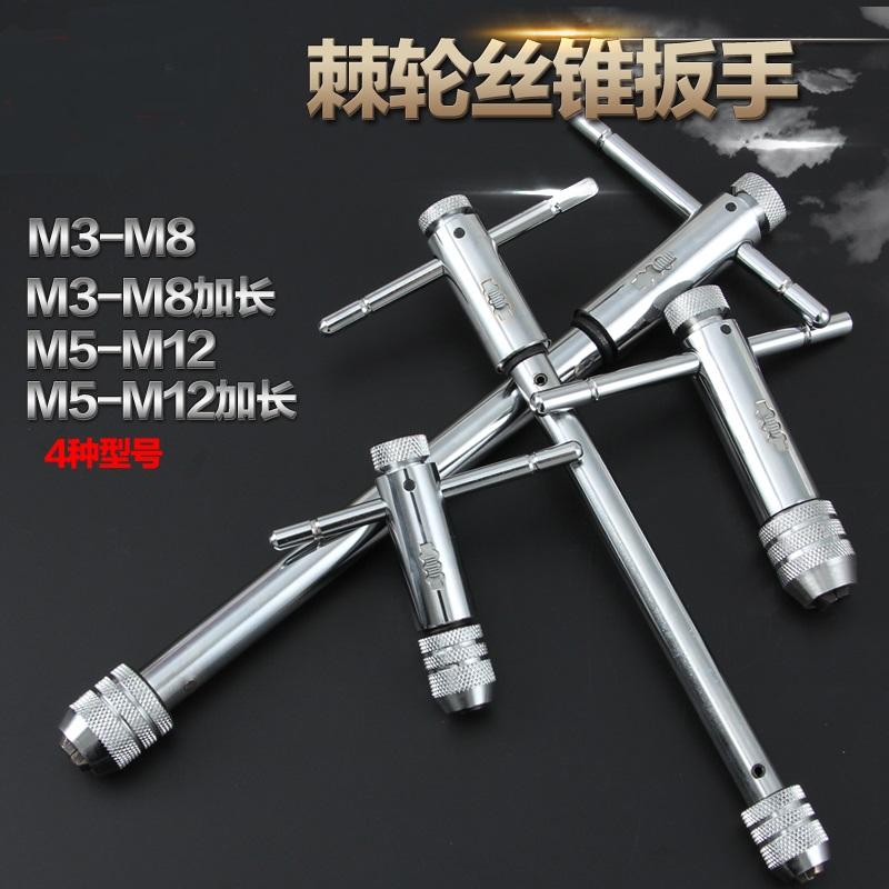 Вручную Кран для отвода ключа Кран для гаечного ключа Дрейф для нарезания резьбы Ручной нажимной патрон Инструмент Threading m1-12