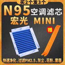适配五菱 宏光MINI EV 迷你 空调滤芯 格 外置加装N95 过滤PM2.5
