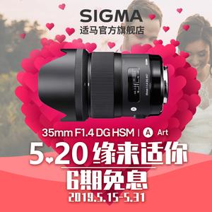 领100元券购买6期免息Sigma适马35mm 1.4Art全画幅定焦人像vlog镜头索尼E卡口