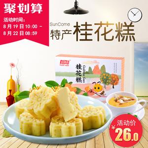 金顺昌桂花糕 传统手工小包装网红绿豆糕点零食小吃 广西桂林特产
