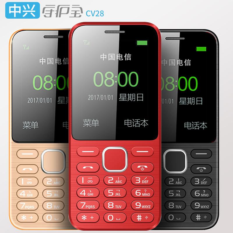 ?守护宝 上海中兴CV28老人手机超长待机直板女款大屏大字大声电信版老年手机正品儿童小学备用机老人机行货