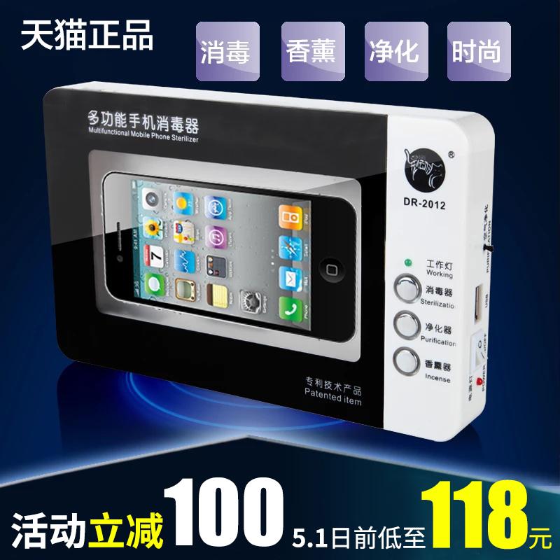 手机消毒器手机加香消毒机紫外线杀菌臭氧消毒器加香机