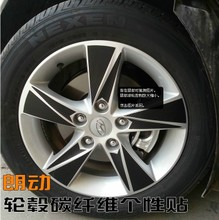 YueMei xin modern dynamic modification for carbon fiber wheel affixed wheel modified lang lang decorative laminated