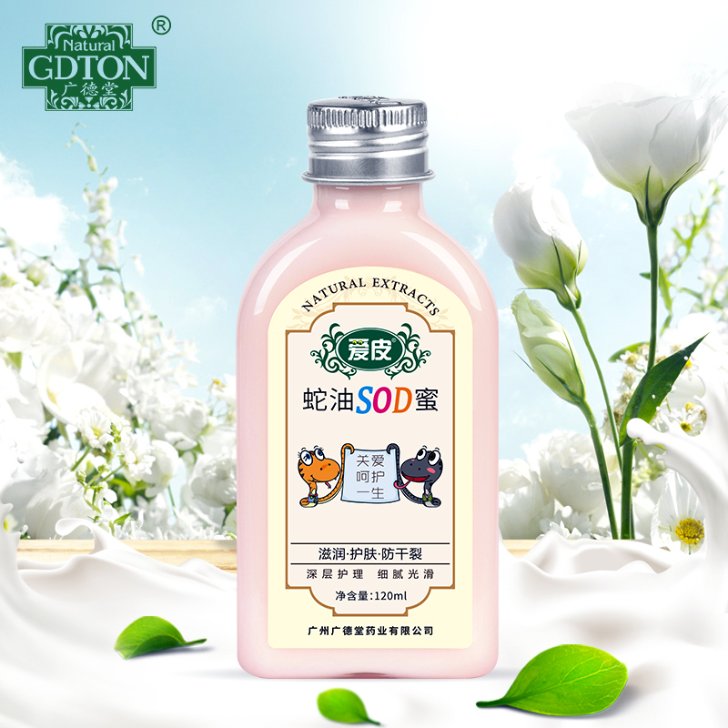 広徳堂愛皮蛇油SOD蜜120 ml保湿手足の日常ケアボディミルクはご家族でお使いいただけます。