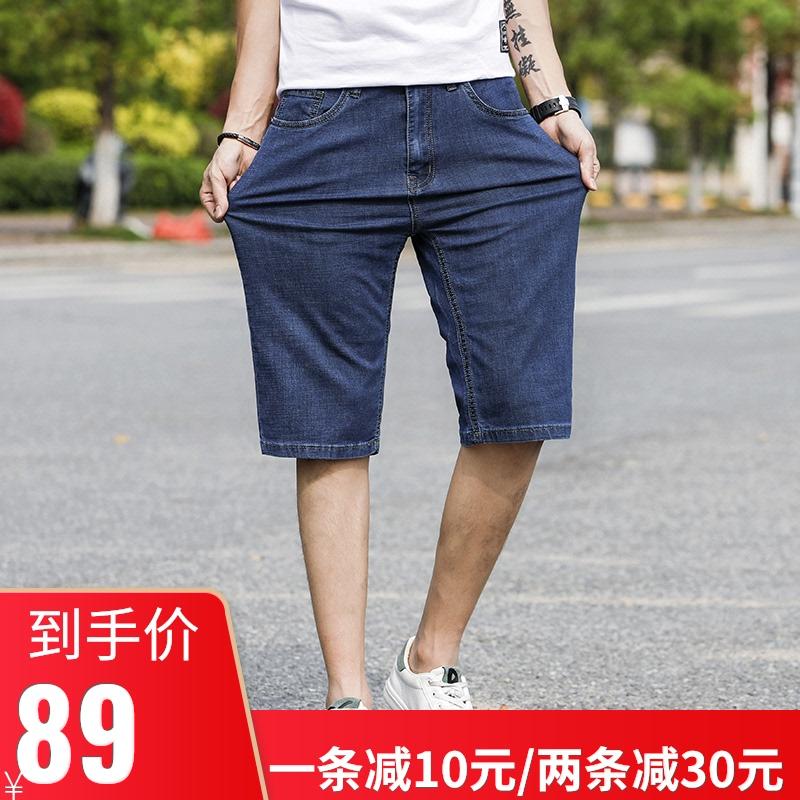 夏季薄款高弹力7分牛仔裤男宽松直筒弹性七分肥佬裤子男装大码潮