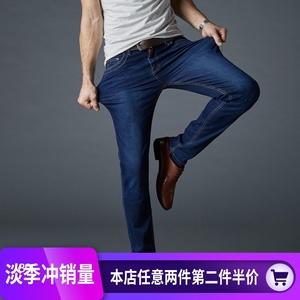 夏季薄款修身直筒超高弹力牛仔裤男装弹性小脚裤春休闲长裤子大码