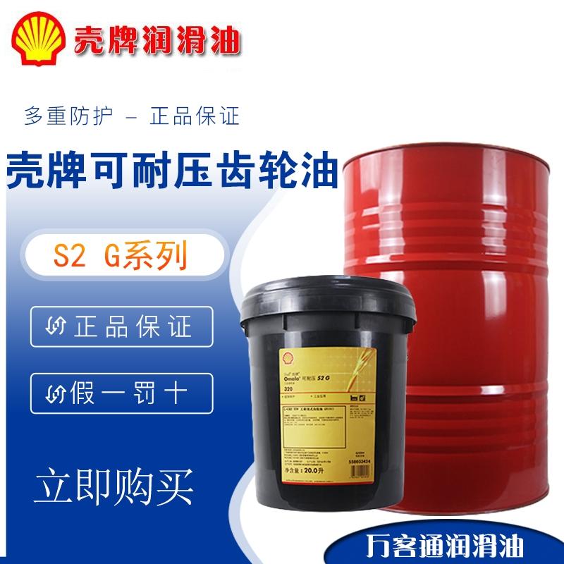壳牌齿轮油可耐压减速机油Shell Omala S2G100 150 220 320包邮