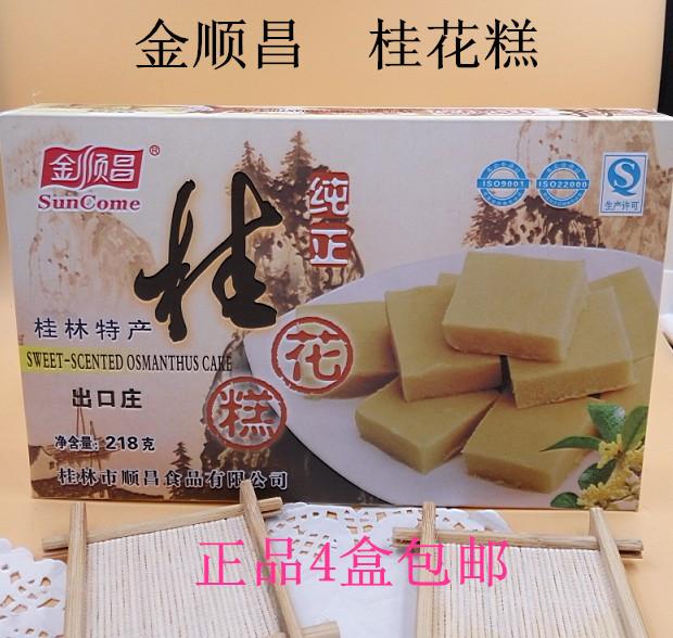 桂林特产桂花糕金顺昌218克纯正桂花糕出口庄正品2盒包邮