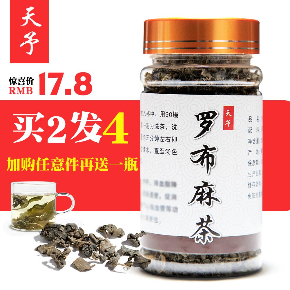 Новый Синьцзян дикий апокиновый чай премиум оригинал новый Чай чайной чашки Apocynum venetum origin Lop Nur non-strand синий чай