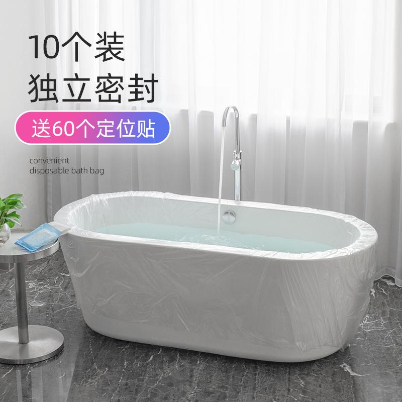 10个一次性旅行酒店泡澡袋子浴缸套