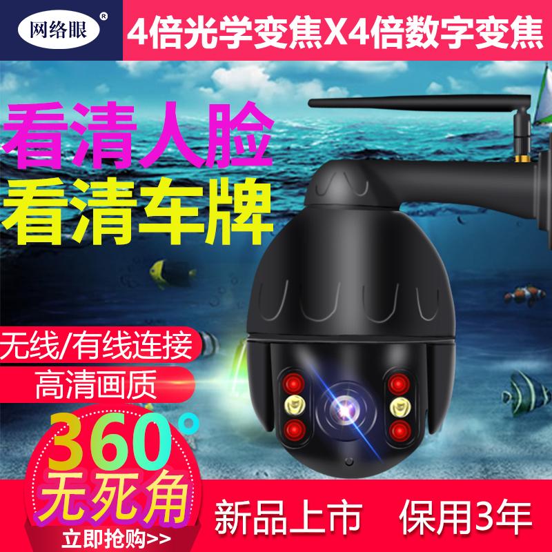 变焦监控器高清套装无线wifi摄像头家用远程夜视户室外防水连手机