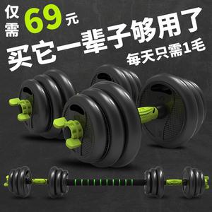 领15元券购买品健男士健身器材家用一对重量杠铃
