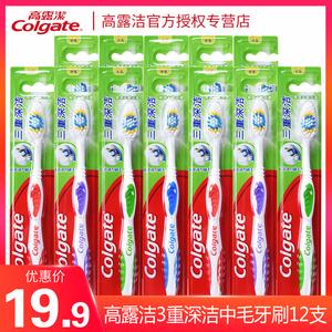 高露洁三重深洁牙刷成人中硬毛12支耐用呵护牙龈清洁中毛家庭常备
