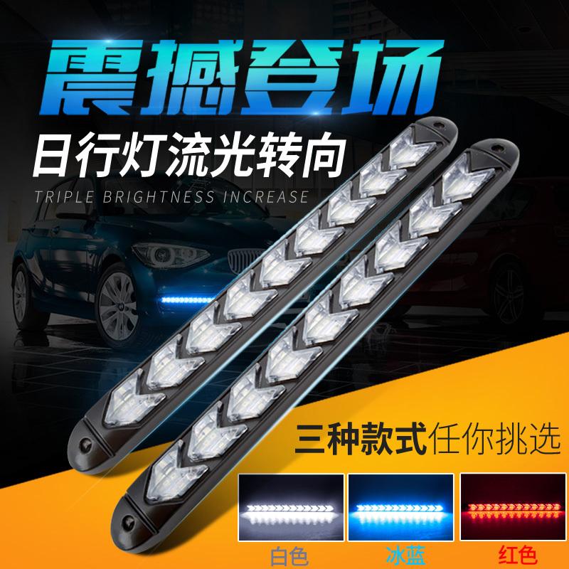 汽車日行燈改裝流光流水轉向燈通用車外燈高亮防水LED日間行車燈