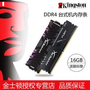 金士顿骇客神条DDR4 2400 2666 3000 3200 16G台式机电脑内存条