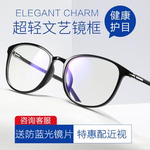 抗蓝光眼镜潮男士韩版复古电脑防辐射眼睛框架近视平光镜女网红款