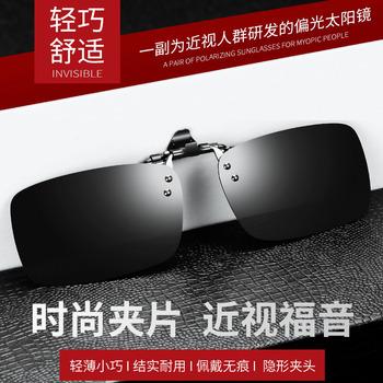 日夜两用偏光镜夹片近视男女士开车专用驾驶夜视镜夹片式太阳眼镜