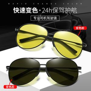智能变色偏光太阳镜男司机开车墨镜日夜两用眼睛防远光灯夜视眼镜