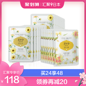 <p>【美加净】花肌之恋保湿面膜24片</p><span style='color: #ff0000!important;font-size: 12px;'>【聚】</span>